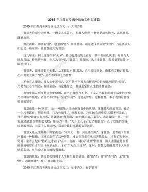 2015年江苏高考满分议论文作文5篇