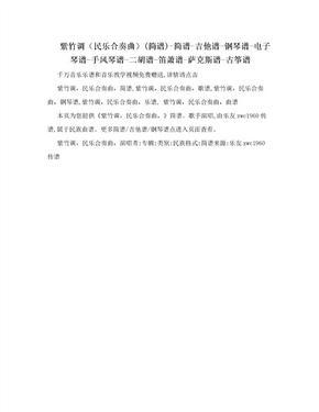 紫竹调(民乐合奏曲)(简谱)-简谱-吉他谱-钢琴谱-电子琴谱-手风琴谱-二胡谱-笛萧谱-萨克斯谱-古筝谱