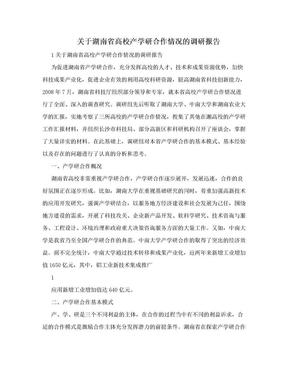 关于湖南省高校产学研合作情况的调研报告