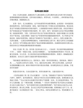 毛泽东选集读后感