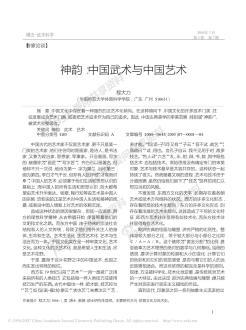 神韵_中国武术与中国艺术