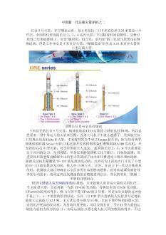 中国新一代运载火箭评析之二