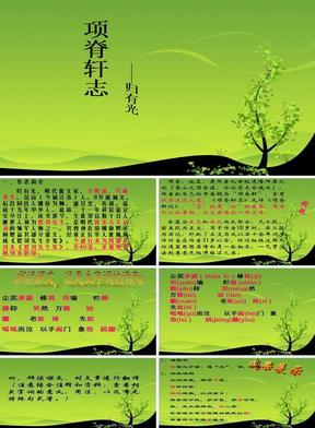 《项脊轩志》高中语文部编版选择性必修下册课件