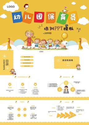L082幼儿卡通保育员培训PPT模板