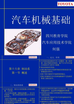 汽车制动系统的原理_ppt