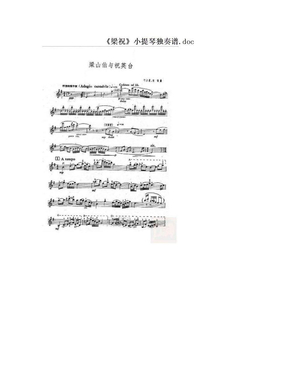 《梁祝》小提琴独奏谱.doc