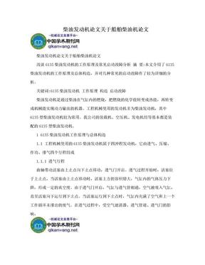柴油发动机论文关于船舶柴油机论文