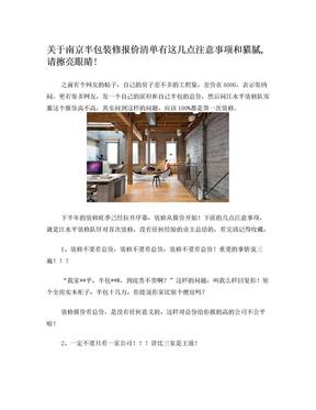 南京半包装修报价清单