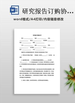 研究报告订购协议书