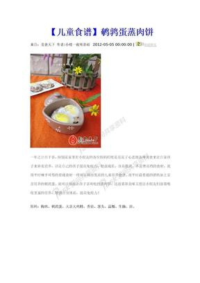 儿童食谱-鹌鹑蛋蒸肉饼