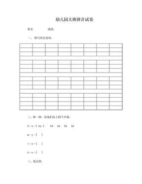 2017大班拼音试卷