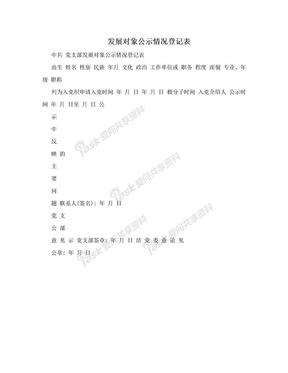 发展对象公示情况登记表