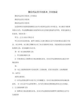 微信代运营合同范本_合同协议