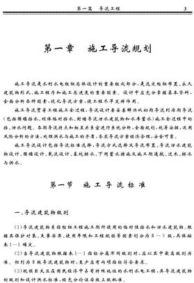 水利水电施工工程师手册