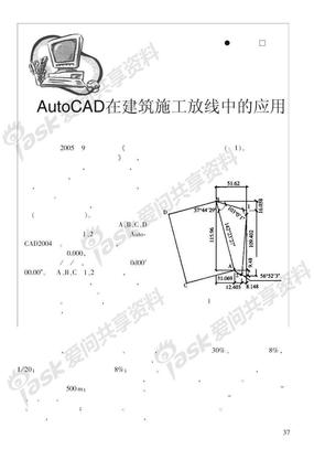 AutoCAD在建筑施工放线中的应用