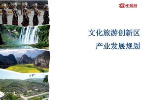 贵州文化旅游创新区产业发展规划