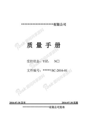 2016版实验室质量手册