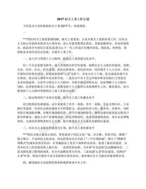 2017村关工委工作计划