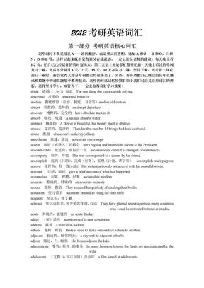 考研英语词汇