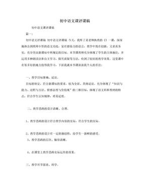 初中语文课评课稿