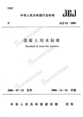 混凝土用水标准【JGJ63-2006】