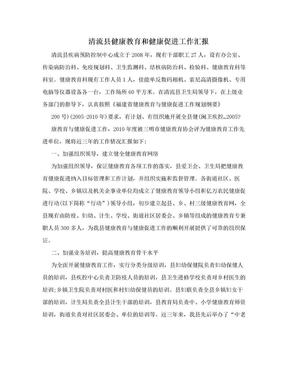 清流县健康教育和健康促进工作汇报
