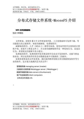 分布式存储文件系统-MooseFS介绍