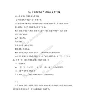 2016简易劳动合同范本免费下载