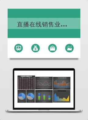直播在线销售业绩分析表Excel模板