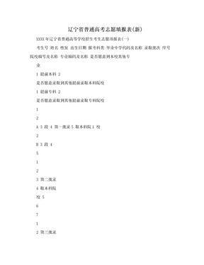 辽宁省普通高考志愿填报表(新)