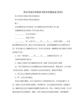 终止劳动合同协议书范本代通知金(范本)