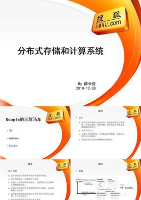 分布式存储和计算系统