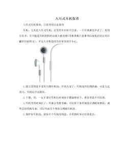 入耳式耳机保养
