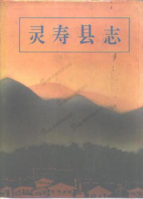 河北省灵寿县志