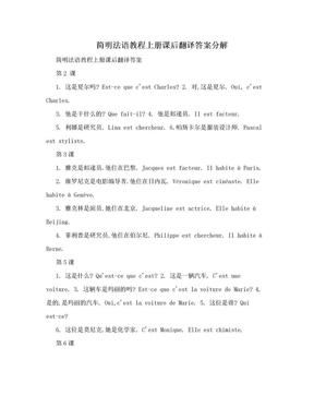 简明法语教程上册课后翻译答案分解
