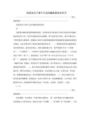 法院党员干部个人党风廉政建设责任书