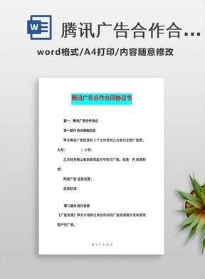 腾讯广告合作合同协议书