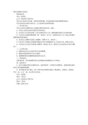 赞助合同协议格式