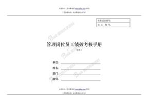 联通管理岗位员工绩效考核手册