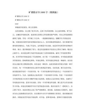 旷课检讨书3000字(精简版)
