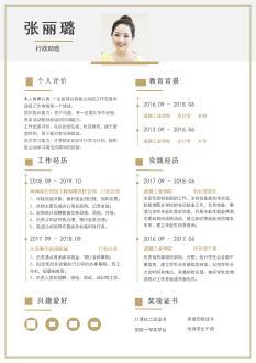 7行政助理求职简历模板自荐信个性简约