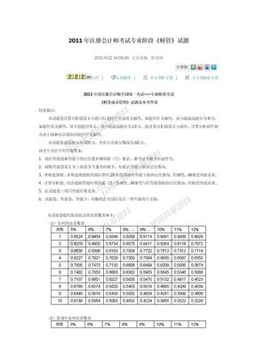 注册会计师备战考卷