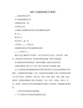 电焊工高级技师论文[精彩]
