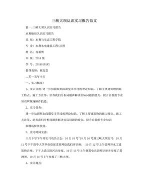 三峡大坝认识实习报告范文