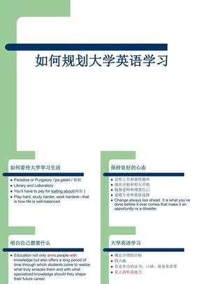 规划大学英语学习