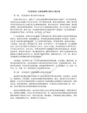 《以案说法》反腐倡廉警示教育片观后感