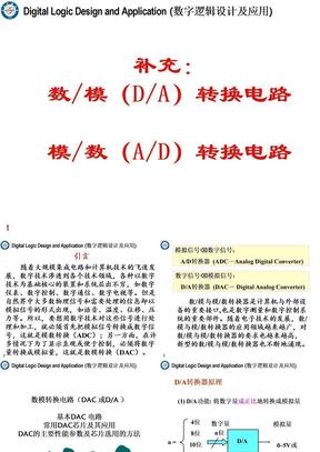 A-D与D-A转换