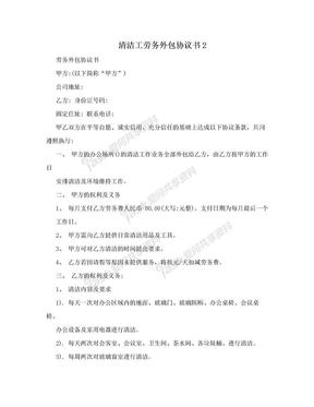 清洁工劳务外包协议书2