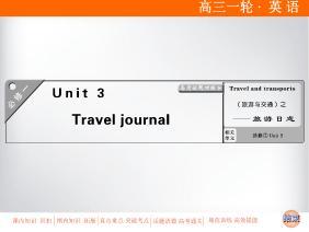 2019届高考英语一轮复习课件:travel journal