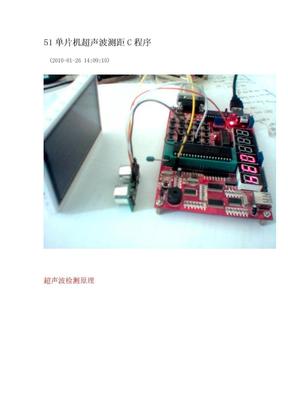 51单片机超声波测距C程序